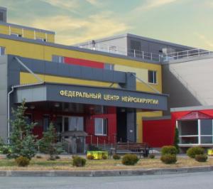 Какие преимущества у Федерального центра нейрохирургии в Тюмени перед другими клиниками страны и мира?