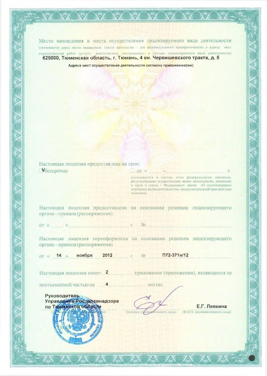 ЛицензииУчреждения_00002