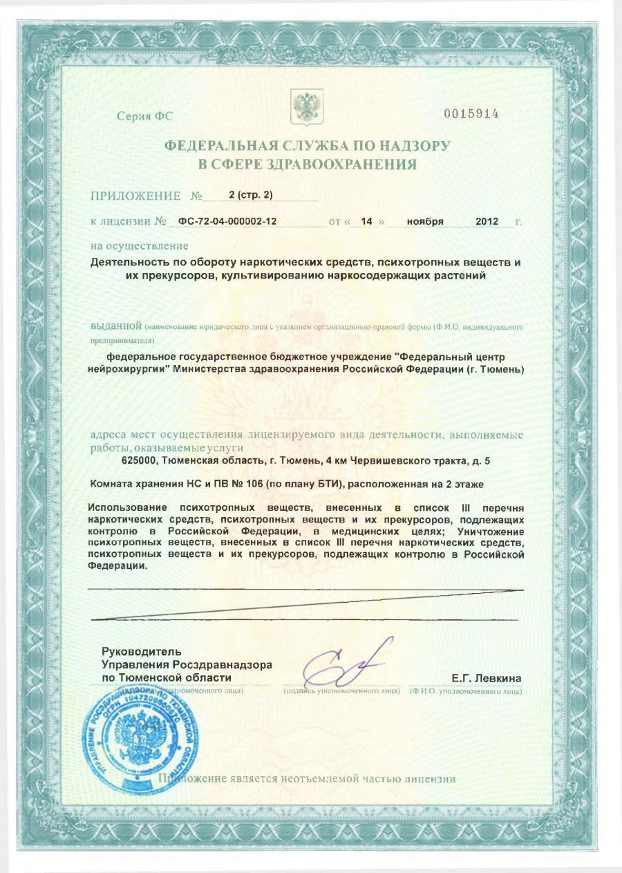 ЛицензииУчреждения_00006