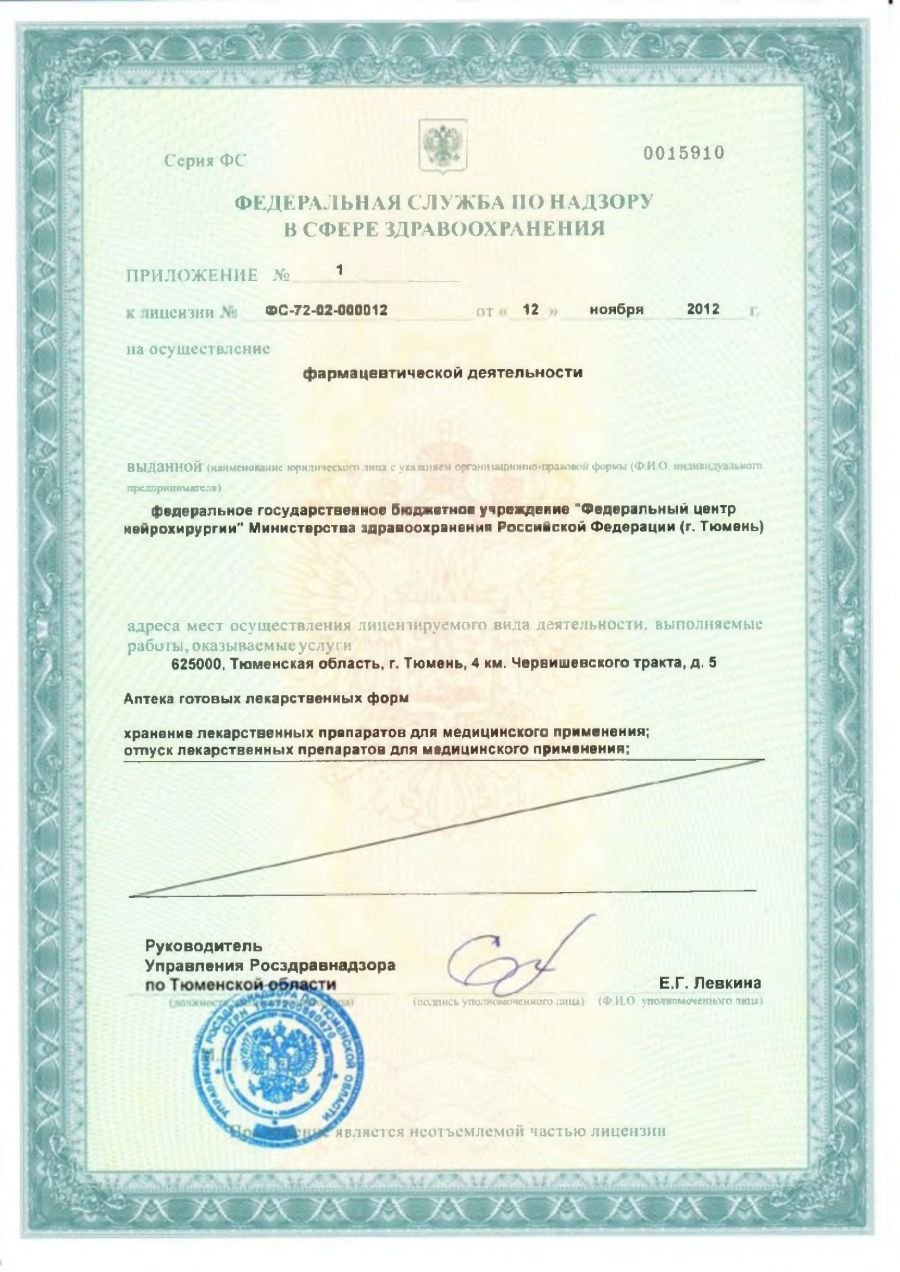 ЛицензииУчреждения_00009