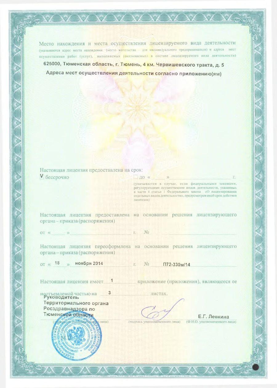 ЛицензииУчреждения_00011