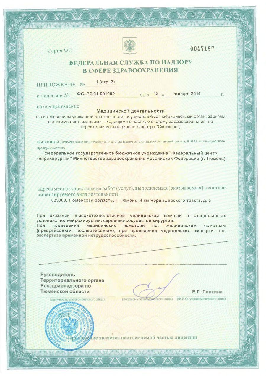 ЛицензииУчреждения_00012