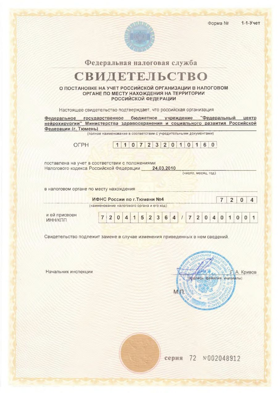ЛицензииУчреждения_00015