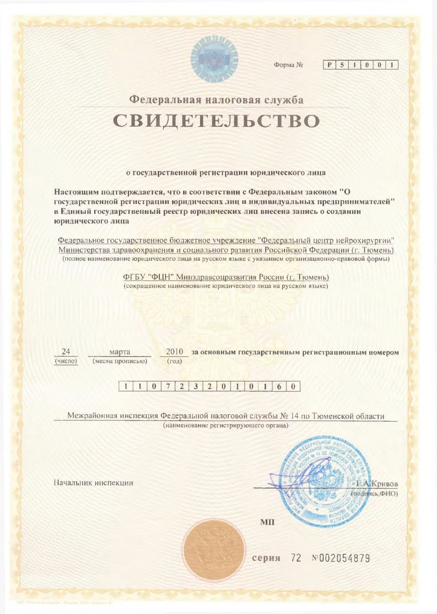 ЛицензииУчреждения_00016