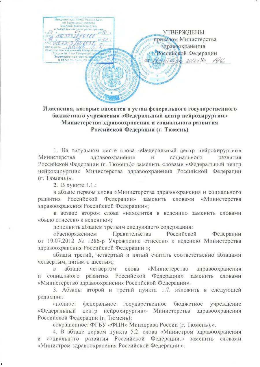 УставУчреждения_00001