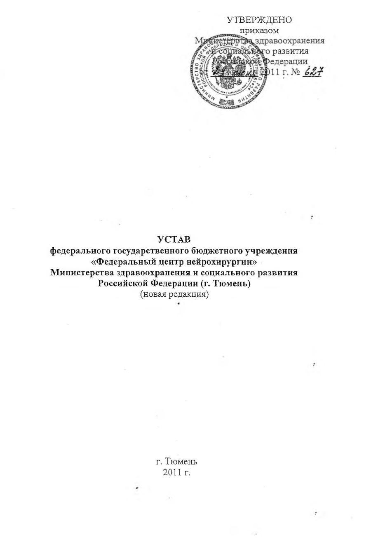 УставУчреждения_00002