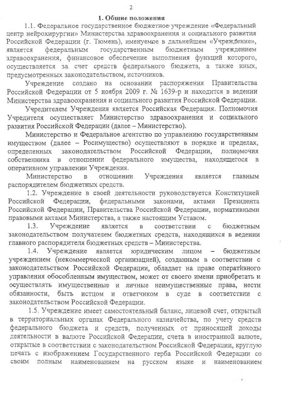 УставУчреждения_00003