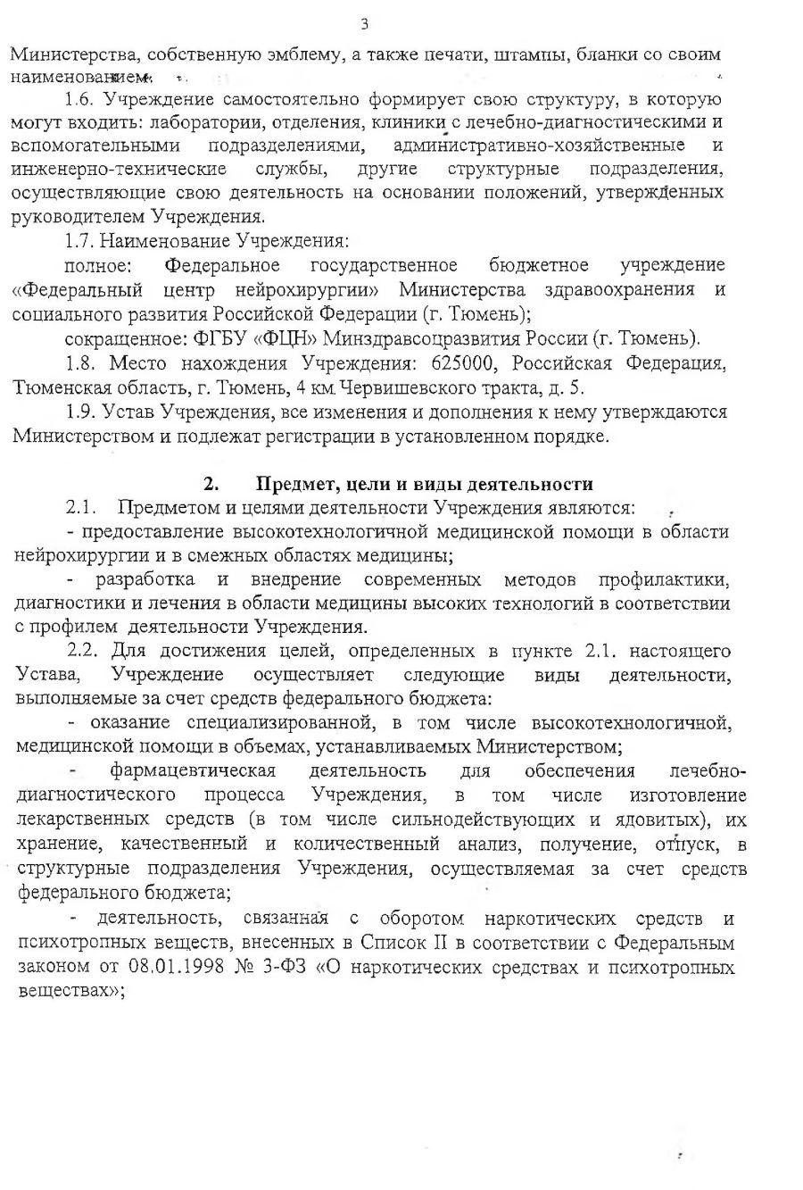 УставУчреждения_00004