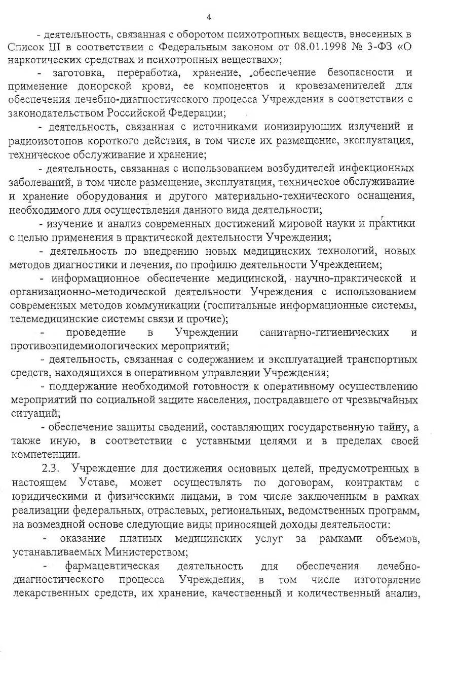 УставУчреждения_00005