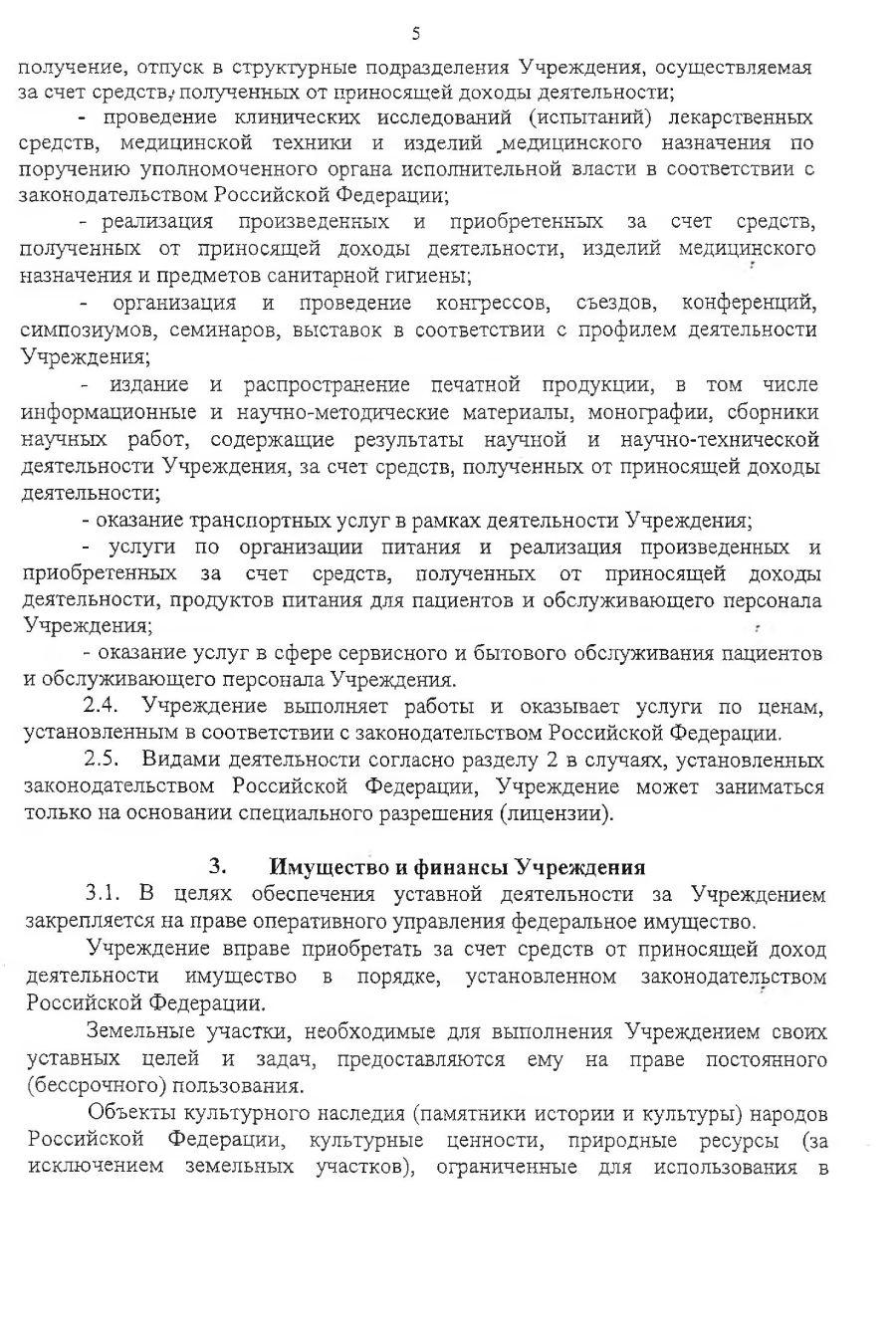 УставУчреждения_00006