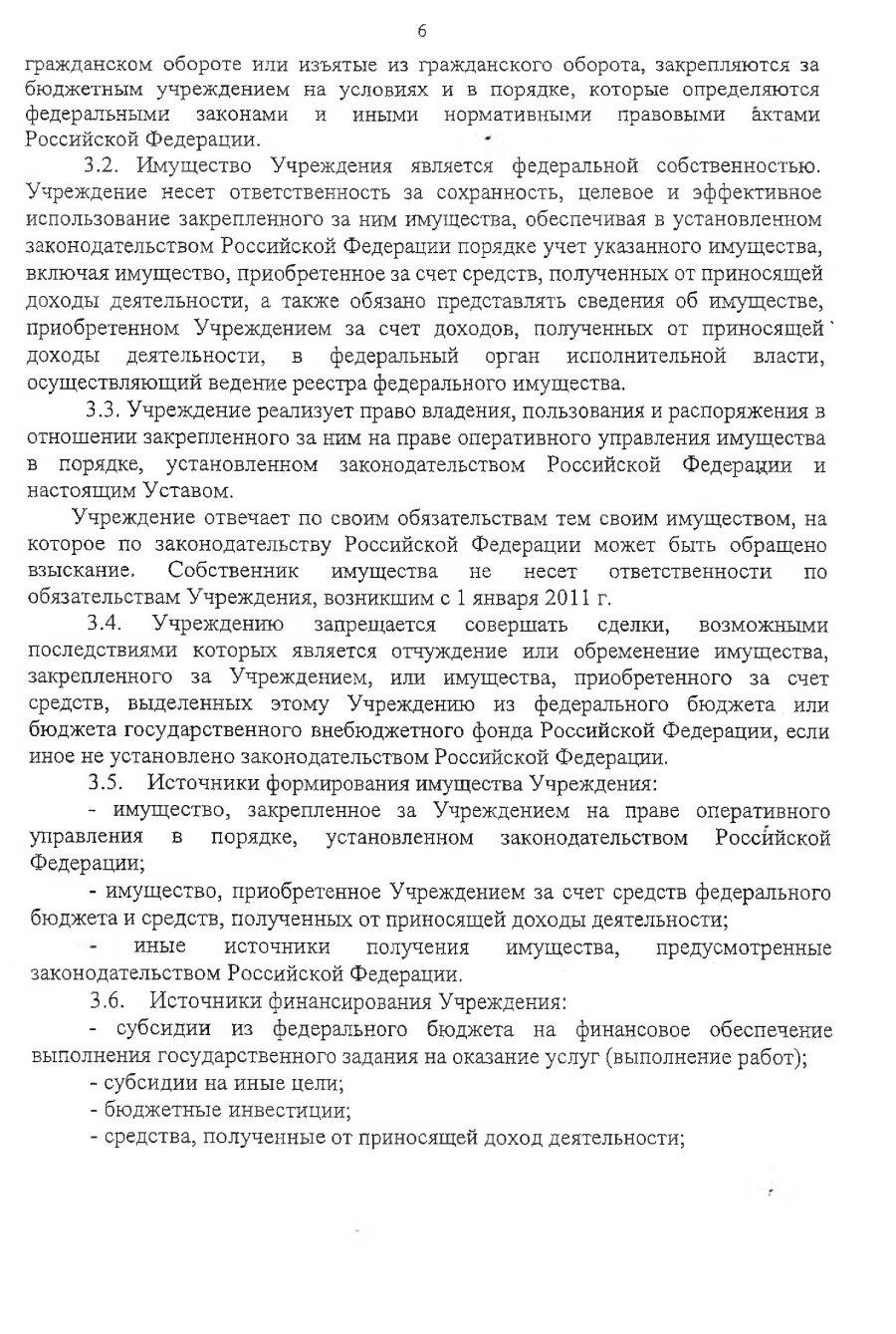 УставУчреждения_00007