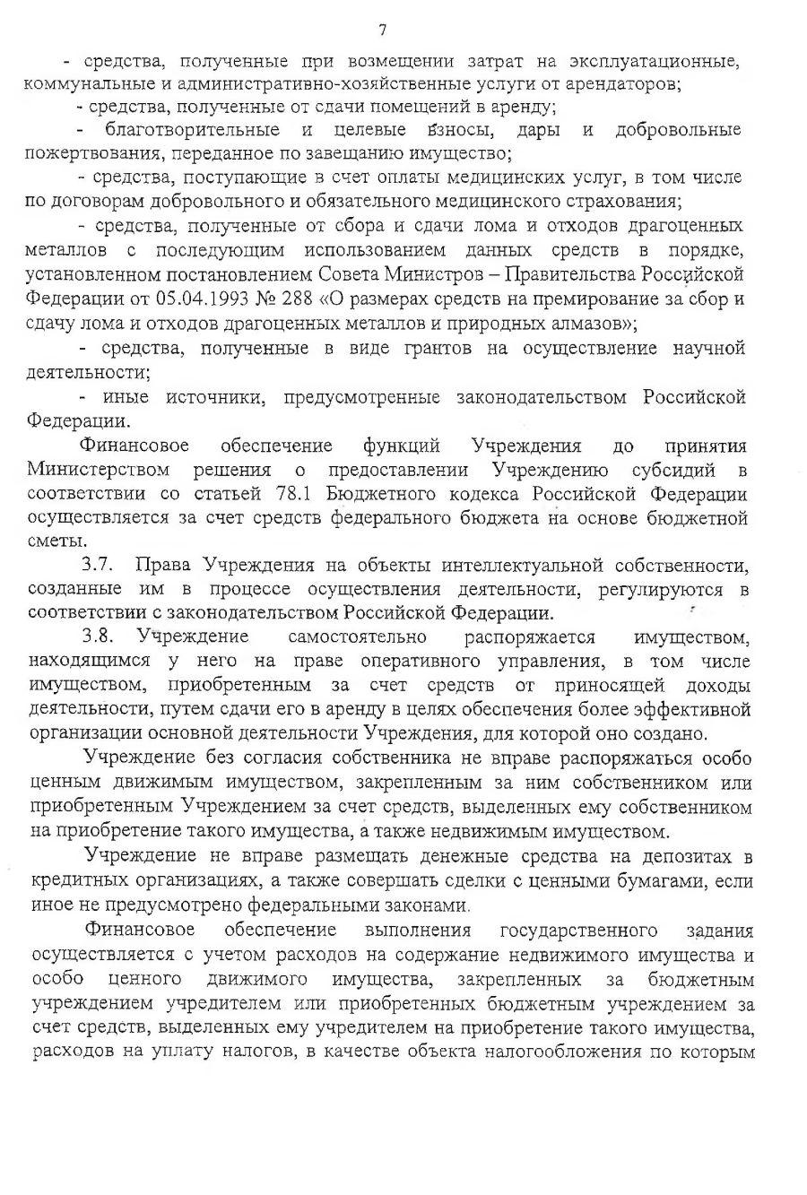 УставУчреждения_00008