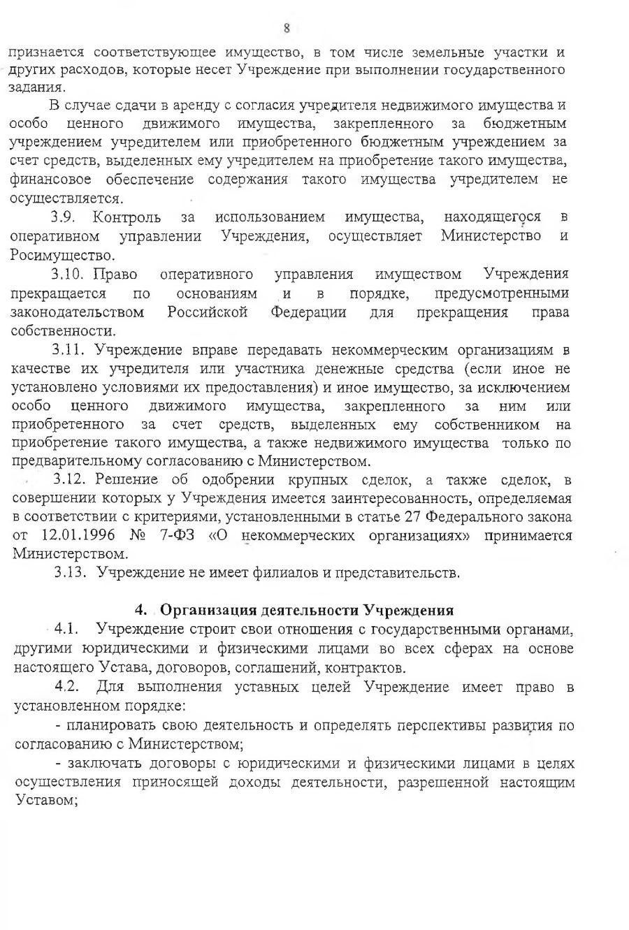 УставУчреждения_00009