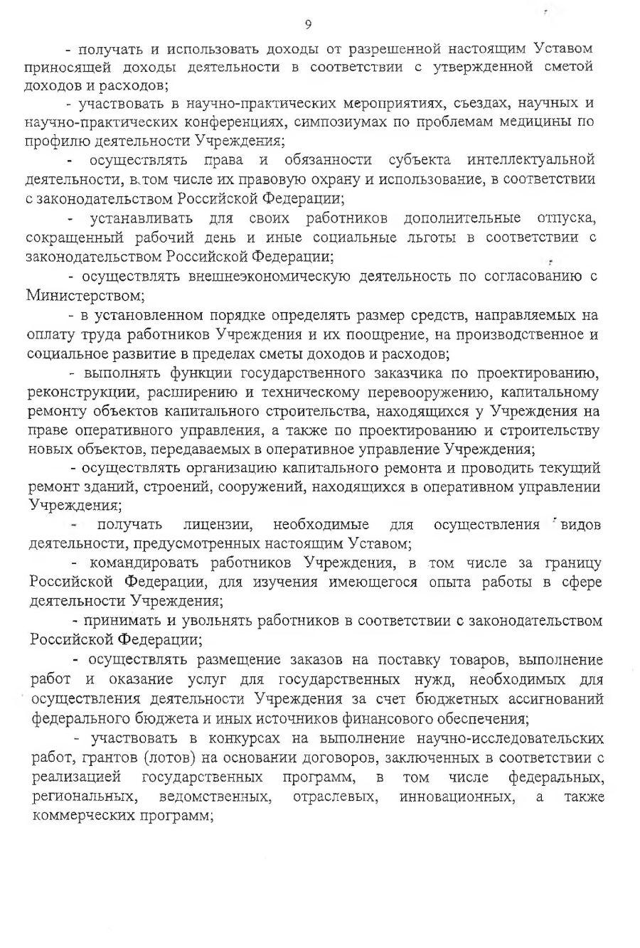 УставУчреждения_00010
