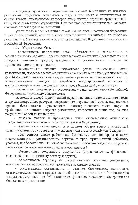 УставУчреждения_00011