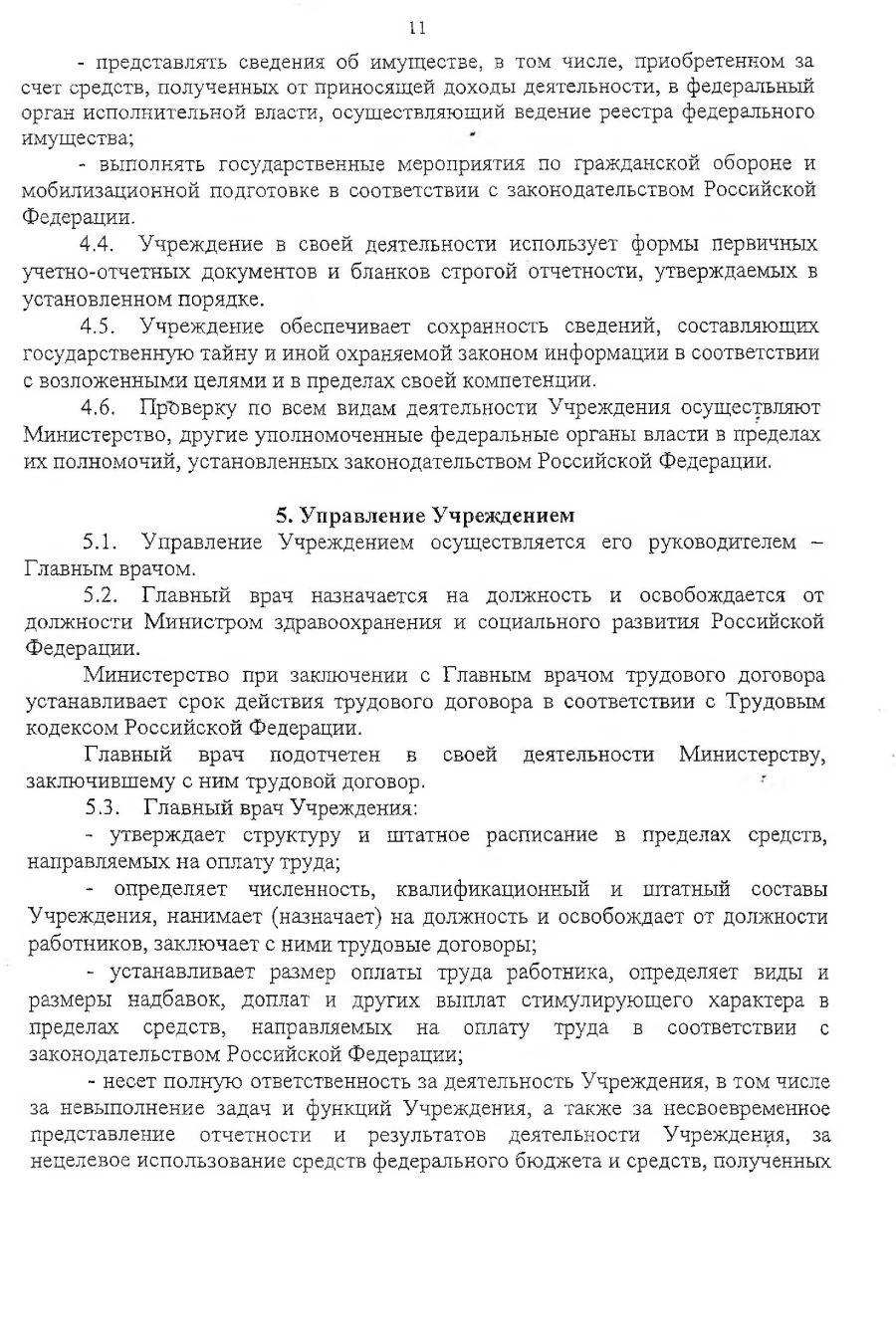 УставУчреждения_00012
