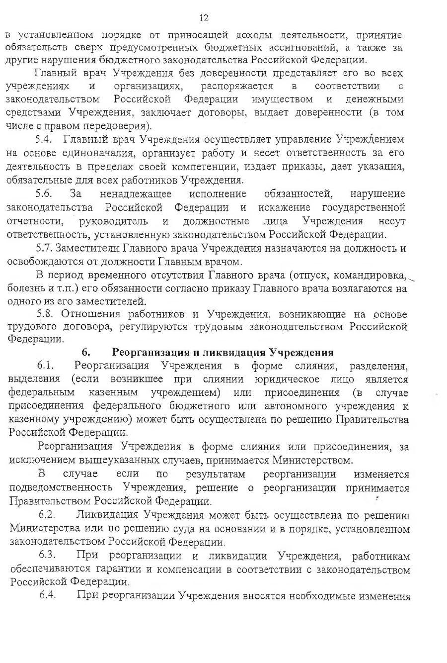 УставУчреждения_00013