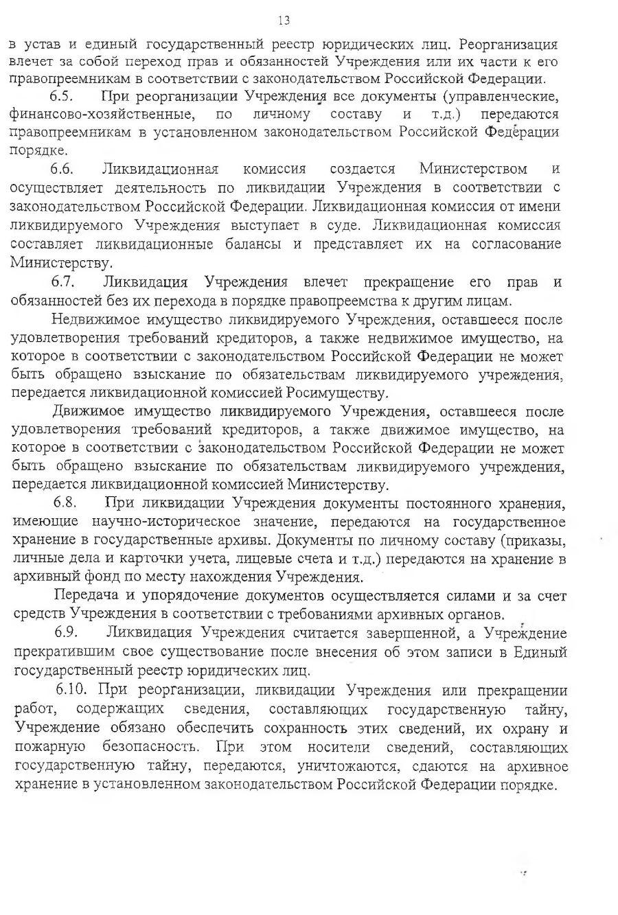 УставУчреждения_00014